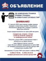ГРАФИК ПРИЕМА.jpg