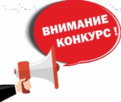 конкурс.png